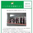 宮城県東部地方振興事務所情報誌「いしのまき地域だより」発行開始!