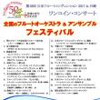 日本フルートコンヴェンションでのワンコイン・コンサート
