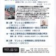 第15回富士見市マンション交流会の例会があります。