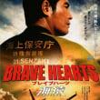 B4.5:Brave Hearts 海猿