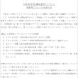 〔お知らせ〕H30 JBA審判ライセンス更新等について