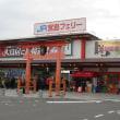 1 宮島(博打尾~大休~包ヶ浦)登山  広島HC例会にて新年初登山参加
