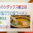 知床鶏がらの塩ラーメン!