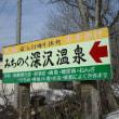 八甲田山スキーツアー四日目 大岳へ 2018年4月中旬