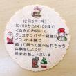 くるみのお店からのお知らせ!!