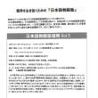 日本語教師塾福岡Vol.5
