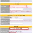 【.com/.net】お名前ドットコム&さくらインターネットのドメイン譲渡(オースコードの取得)