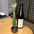 今夜のお酒は、三重県鈴鹿市の清水清三郎商店の純米吟醸酒「作(Zaku) 雅の智」(ざく みやびのとも)。 華やかな香り、豊かで切れの良い味わい