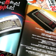 散財日記 in PasocomMini MZ-80C・HAL研究所/シャープ
