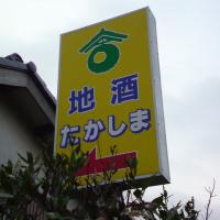 秋の水郷日帰りツアー(9)