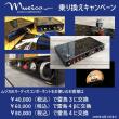超小型スピーカーの鳴らし方 vol.10