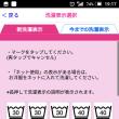 明日はHOP5倍!!