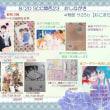2017/8/20 SCC関西23 おしながき
