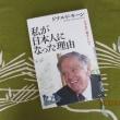 私が日本人になった理由 日本語に魅せられて〔インタビュー) ドナルド・キーン(PHP研究所)