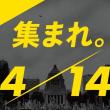 2018年4月14日(土) 33日目