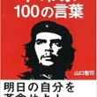 安倍の大義名分は「革命」!?