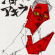 清水アキラ