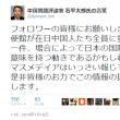 中国大使館が在日中国人に連絡先登録呼びかけ 中国の戦闘態勢が本格化?
