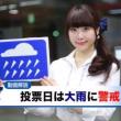 台風21号の影響をどのように受けるか??「衆議院選挙」と「菊花賞」