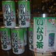 『いなり茶』 & 『すわポン狐娘ちゃん緑茶』