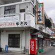 沖縄キャンプ(日本ハムファイターズ)