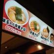 中華そ カドヤ食堂~阪神SP~
