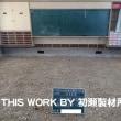 玉川幼稚園保育室床改修工事(いわき市小名浜) ~保育室④束基礎解体工事~