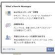 Facebookの新メッセージが来た。