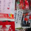 カープ黒田選手ファンなのを中央市場でアピール!それはともあれ『麺一』で