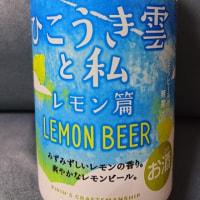 お酒: グランドキリン ひこうき雲と私 レモン篇