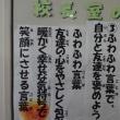 栗原市立栗駒南小学校エイサー指導!