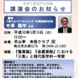 5月13日 寺澤捷年先生講演会
