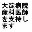 日本の周産期医療のために 2