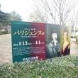 Jimmy 散歩 <世田谷美術館巡り>
