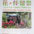 oneboke みちこ今日の庭 オダマキと 花停祭