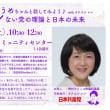 12月23日、与野本町コミュニティーセンターにお越しください