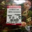 スーパーマーケット成城石井の♪レンジÜPお惣菜d('∀'*)