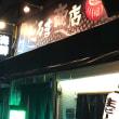 杉田 海鮮屋 だるま商店