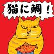 猫の人気はうなぎのぼり!猫と暮らして幸せになりたい人は…