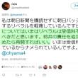 話題のNHKディレクター 今理織氏 噂の〇ば〇隊?