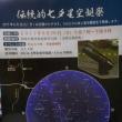 第27回 清里スターライトフェスティバル & 伝統的七夕星空観測