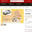 水戸市の、免許返納した親に送る「親孝行タクシー補助券」、ふるさと納税の返礼品がこれ!