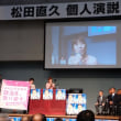 衆議院三重一区松田直久候補の個人演説会