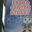 「EBARA CENTER STREET」 の玄さん