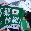 「FISスキージャンプワールドカップ」in山形蔵王