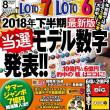 「ロト・ナンバーズ当選倶楽部」8月号 5日(木)発売!