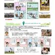 【 Fun + Fan 】 平成26年度PTOだより 第3号