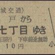 硬券追究0059 茨城交通路線バス