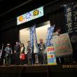 雨宮日記 2019年1月13日(日) 水道民営化反対集会