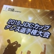 JDCカップin仙台速報